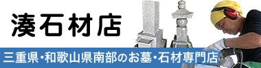 三重県御浜町・熊野市のお墓は、創業60年・安心価格の湊石材店